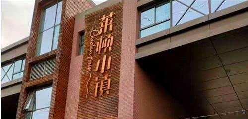 陕西九金环保科技有限公司分享西滨大道莱顿小镇厨房烟罩一体机施工实例