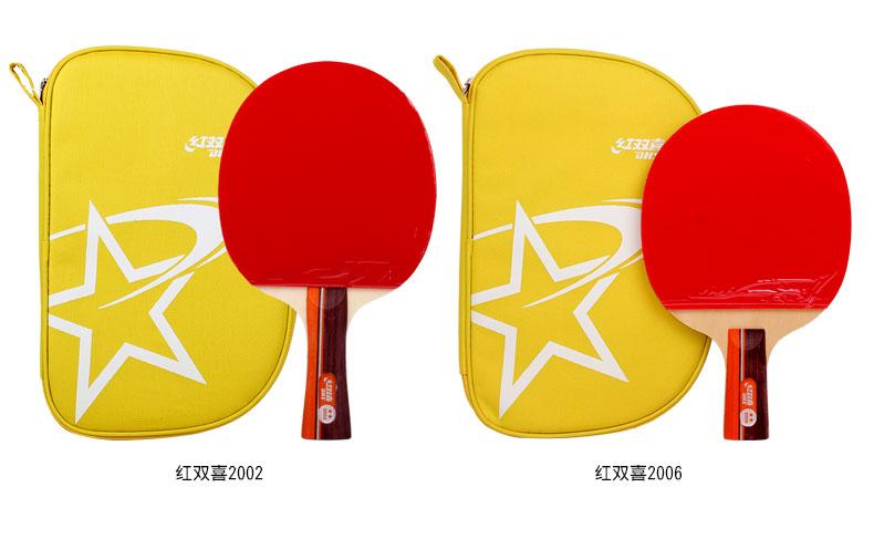 红双喜二星级乒乓球拍