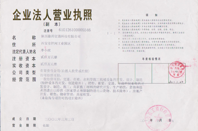 路邦筑路机械公司营业执照
