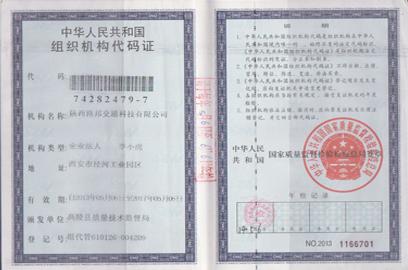 陕西路邦筑路机械有限公司组织机构代码证