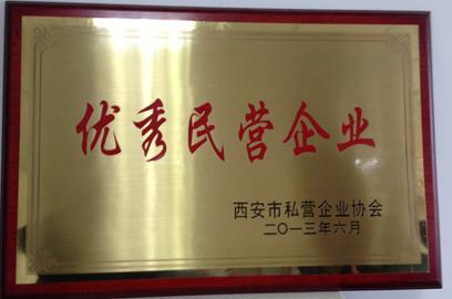 路邦筑路机械公司因陕西沥青厂拌设备被授予优秀企业