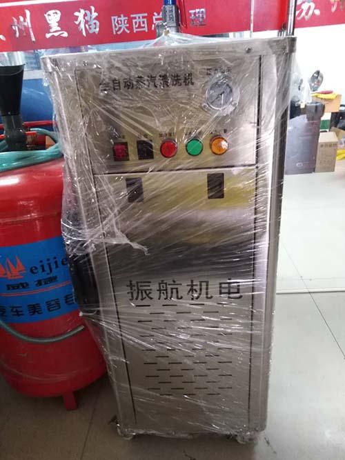 陕西蒸汽洗车机