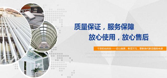西安千荣机电科技有限公司