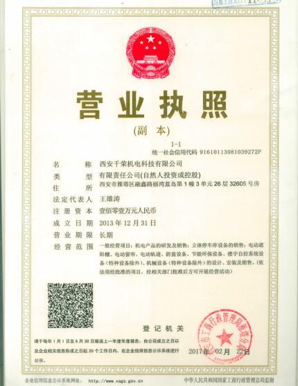 西安千荣机电营业执照