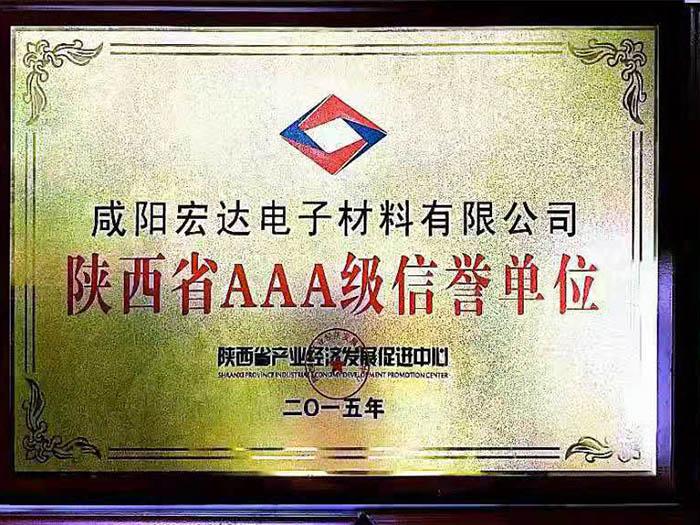陜西省AAA級信譽單位