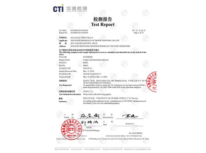 铝基覆铜板181种高关注物质检测报告