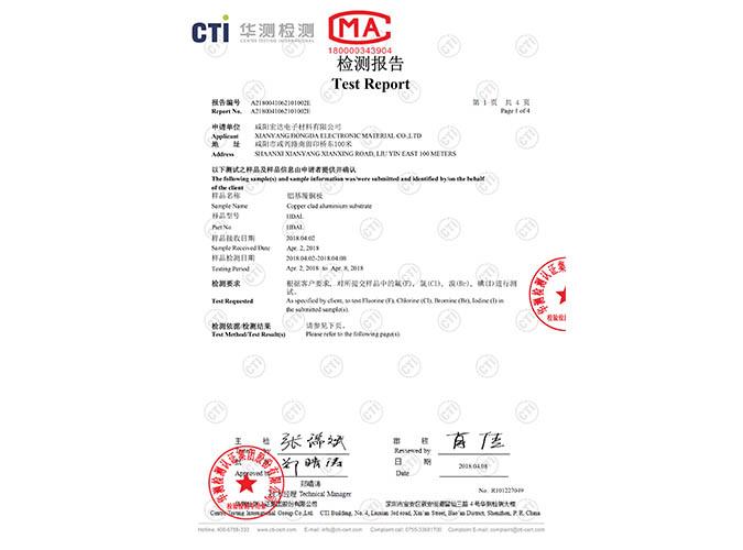 铝基覆铜板氟、氯、溴等检测报告