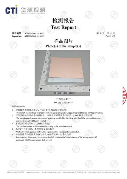 陜西鋁基覆銅板檢測報告