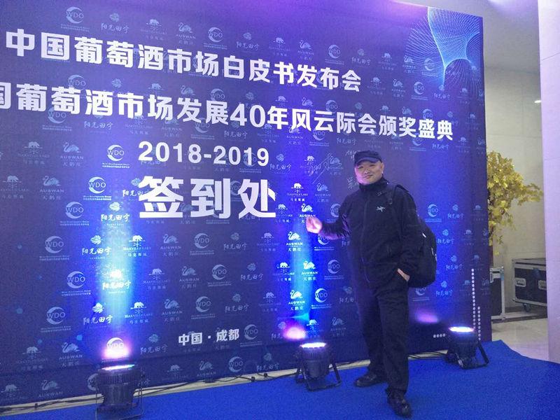 宁夏红寺堡酒庄参加第100届全国糖酒会