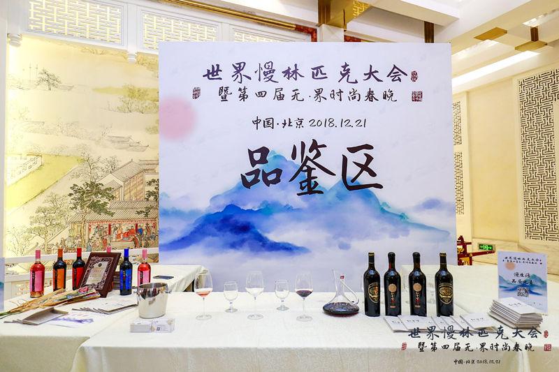 红寺堡酒庄参加世界慢林匹克大会暨第四届无·界时尚春晚