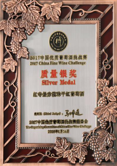 """中国**葡萄酒挑战赛""""质量银奖"""""""