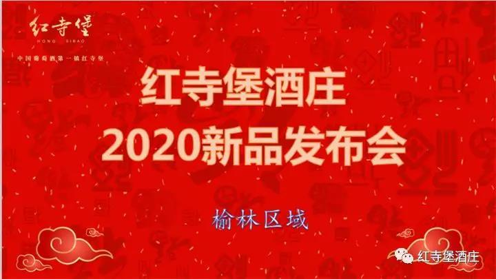 2020红寺堡酒庄新品发布会