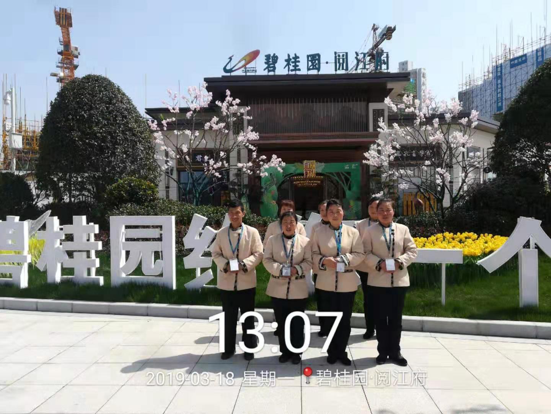 汉中满意家政保洁团队