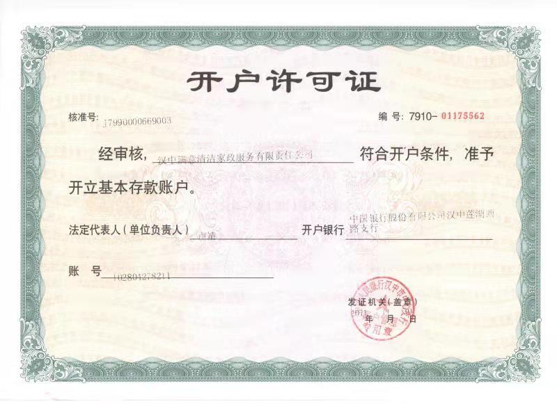 汉中满意清洁家政服务开户许可证