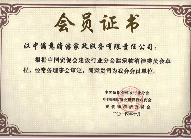 中国贸促会会员证书