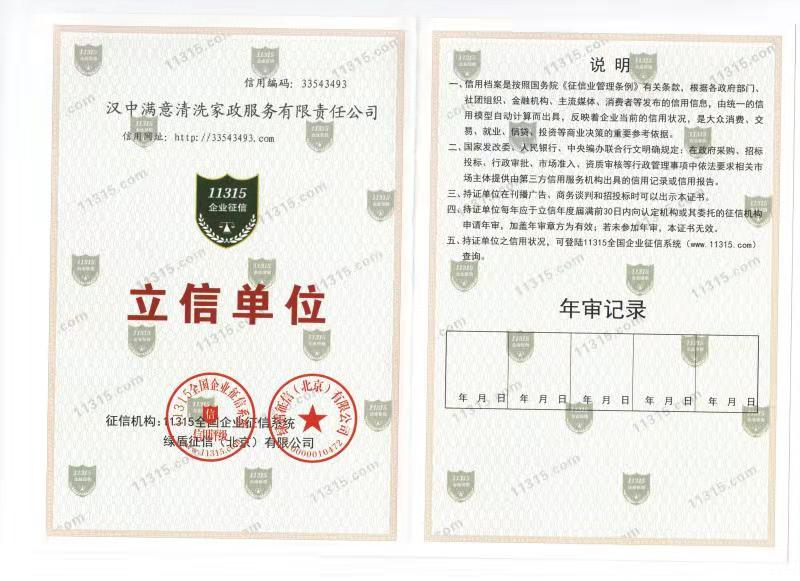 立信单位荣誉证书