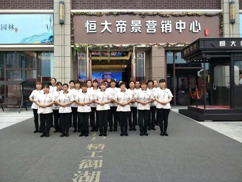 汉中恒大帝景物业日常保洁