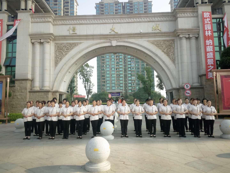 汉中恒大城物业保洁项目