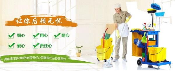 汉中市满意清洁服务有限责任公司