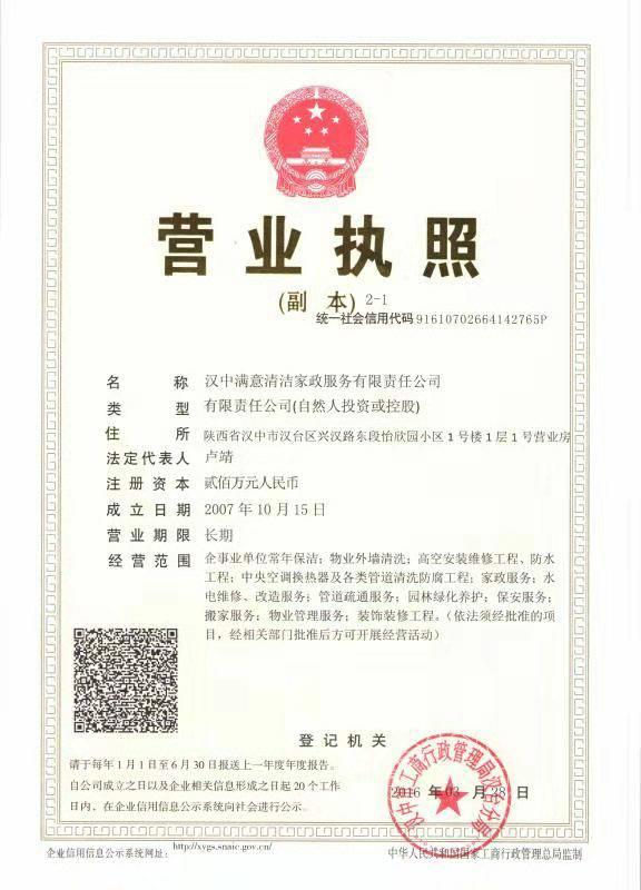 汉中满意清洁家政营业执照