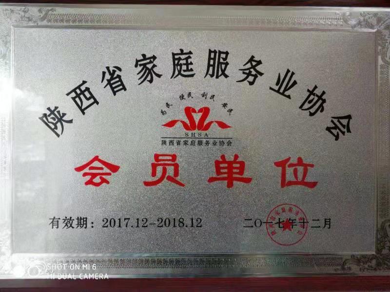 中国促贸会会员资质