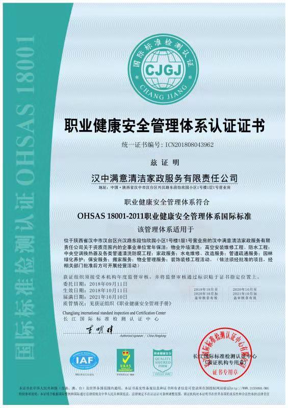 职业管理健康安全管理体系认证证书