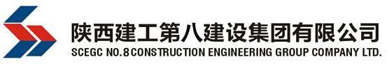陝西建工第八建設集團有限公司