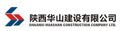 陝西華山建設有限公司