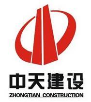 中天建設集團有限公司西安公司