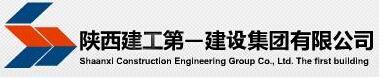 陝西建工第一建設集團有限公司