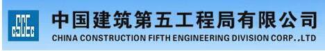 中國建築第五工程局