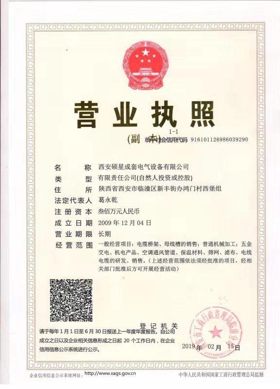 西安硕星成套电气设备-营业执照
