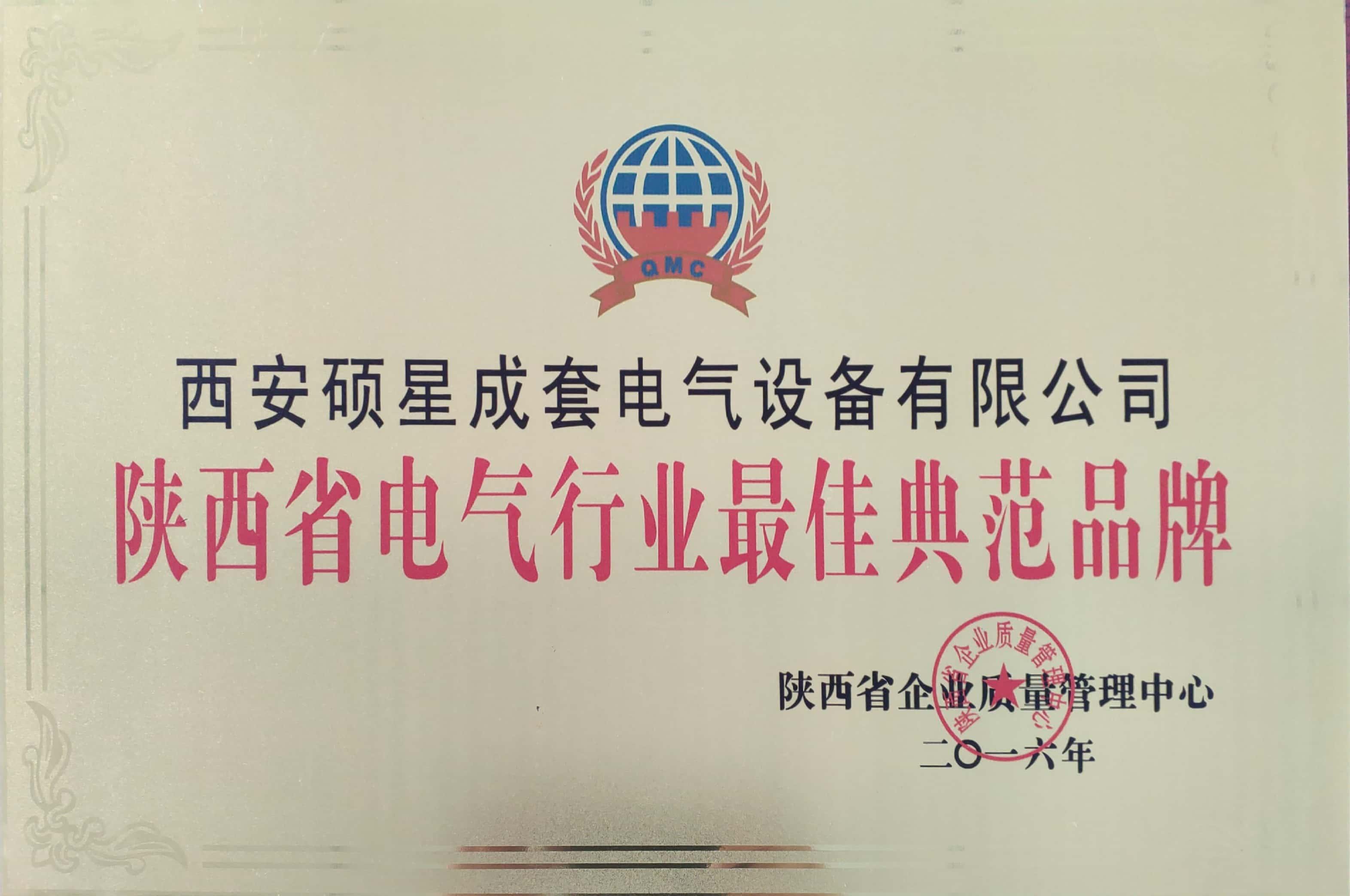 陝西省電氣行業典範品牌