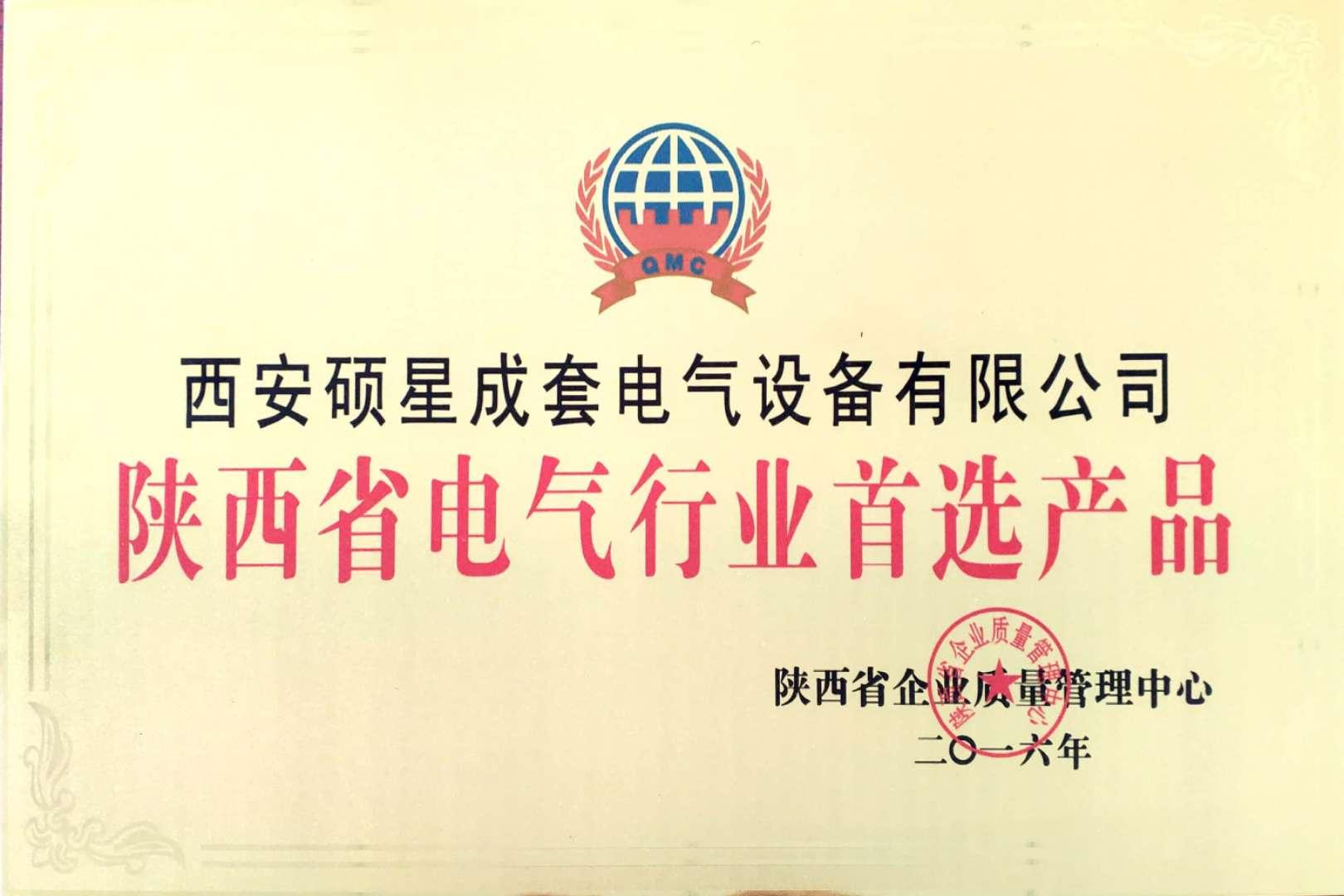 陝西省電氣行業產品