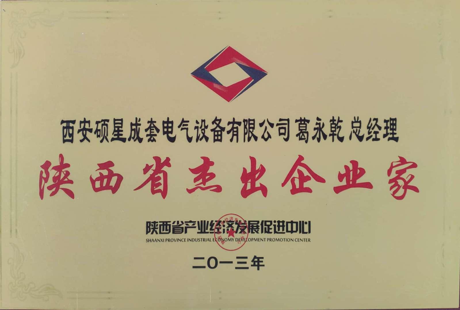 陝西省傑出企業家