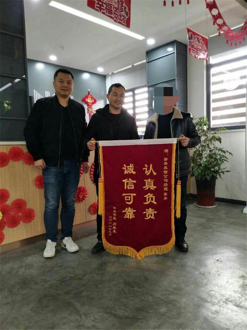 """中央街区 刘先生赠予橙果装饰""""认真负责 诚信可靠""""锦旗"""