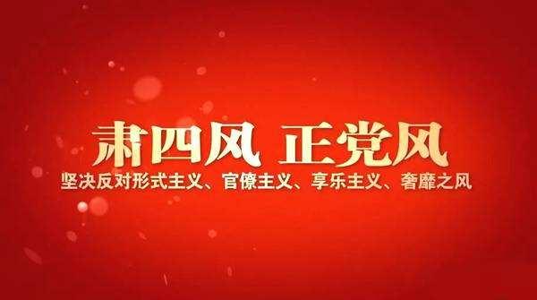 """内蒙古自治区纪委监委关于2019年""""五一""""、端午期间持之以恒纠正""""四风""""的通知"""