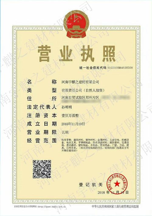 郑州扣件厂家宇麒之建材营业执照