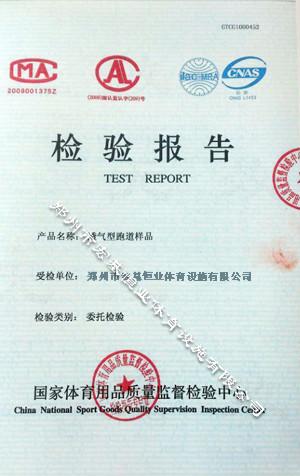 透气型跑道认证