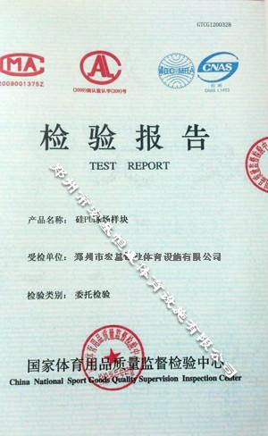 硅PU检测报告