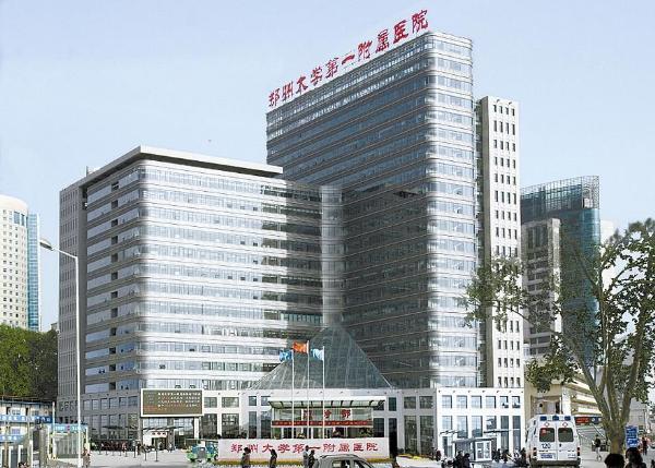 郑大附属医院