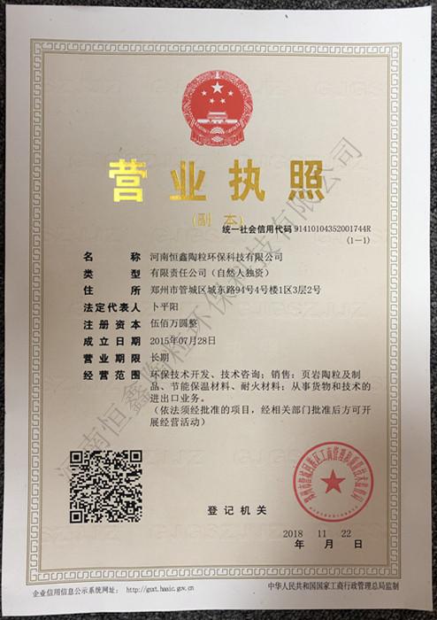 河南恒鑫陶粒营业执照