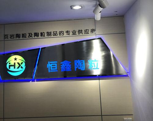 河南恒鑫陶粒办公室环境