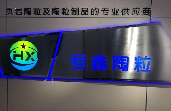 河南恒鑫陶粒环保科技有限公司