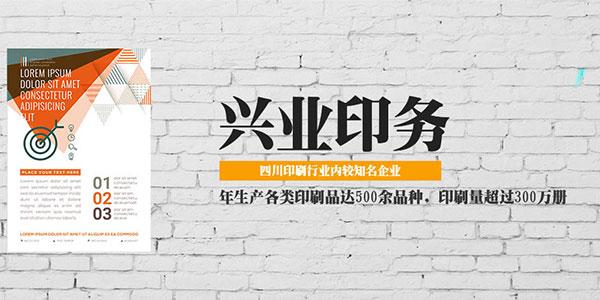 四川南充兴业印务有限责任公司