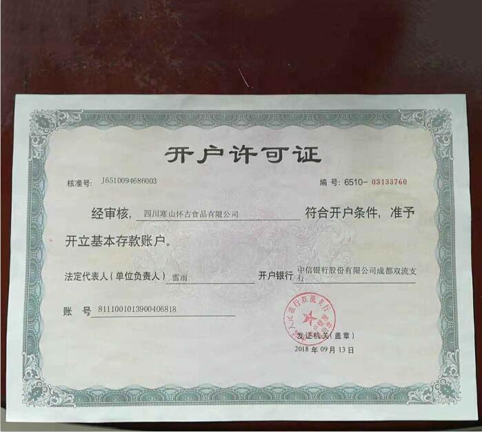 四川寒山怀古食品有限公司开户许可证