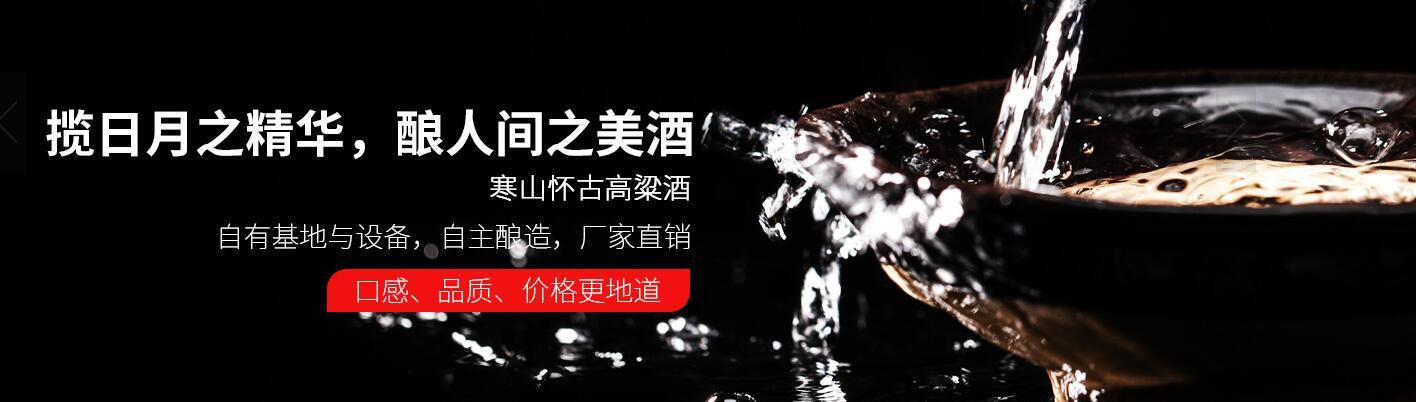 四川稗子白酒