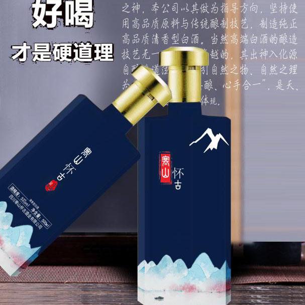 四川乳高粱白酒