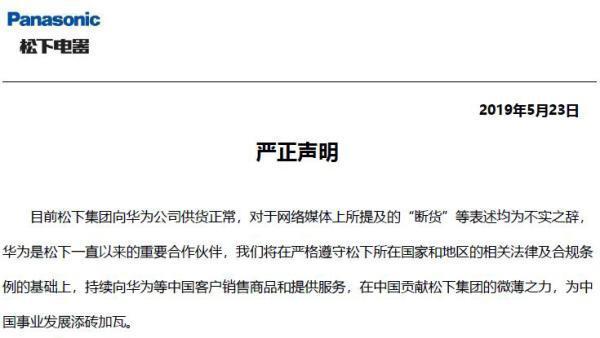 松下否认断供华为:目前供货正常,将持续向中国客户提供服务