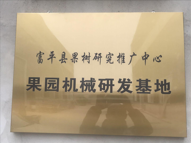 陕西果园机械